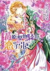 Ichigo-hime to Katabutsu Kishi no Koi no Tebiki: Nemureru Otome no Junketsu