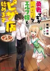 Yuusha desu ga Isekai de Elf Yome to Pizza-ten Hajimemasu