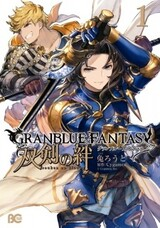 Granblue Fantasy: Souken no Kizuna