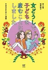 Onna Doushi de Kodomo wo Umukoto ni Shimashita