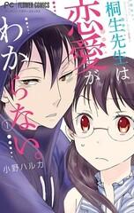Kiryuu-sensei wa Renai ga Wakaranai.