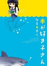 Hon ga Sukiko-san