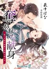 Ubawareta Kenshin: Utsukushiki Kemono no Shuuchaku ni Reijou wa Oboreru