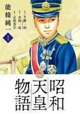 Shouwa Tennou Monogatari