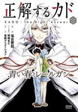 Seikaisuru Kado: Aoi Haru to Railgun