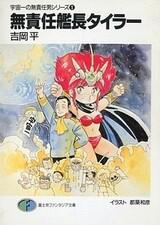 Uchuu Ichi no Musekinin Otoko Series