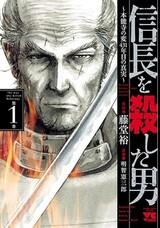 Nobunaga wo Koroshita Otoko: Honnouji no Hen 431-nenme no Shinjitsu