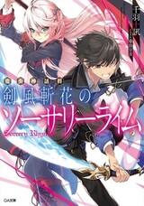 Hensou Shinwagun: Kenpuu Zanka no Sorcery Rhymes