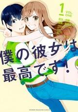 Boku no Kanojo wa Saikou desu!