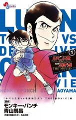 Lupin III vs. Meitantei Conan: The Movie