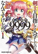Kenshi wo Mezashite Nyuugaku shita no ni Mahou Tekisei 9999 nan desu kedo!?