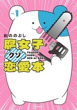 Fujoshi Kuso Renai-bon