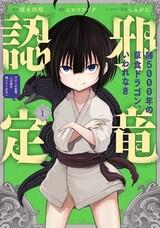 Yowai 5000-nen no Soushoku Dragon, Iwarenaki Jaryuu Nintei: Yada Kono Ikenie, Hito no Hanashi wo Kiite Kurenai