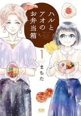 Haru to Ao no Obentoubako
