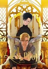 King's Maker