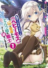 """S-Rank Monster no """"Behemoth"""" dakedo, Neko to Machigawarete Elf Musume no Pet toshite Kurashitemasu"""