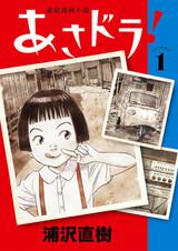 Renzoku Manga Shousetsu: Asadora!