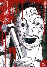 Shiro Ihon