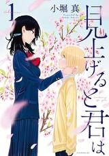 Miageru to Kimi wa