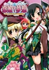 Koihime†Musou: Doki☆Otome darake no Sangokushi Engi