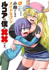 Kobayashi-san Chi no Maid Dragon: Lucoa wa Boku no xx desu
