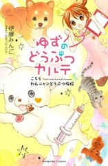 Yuzu no Doubutsu Karte: Kochira Wan Nyan Doubutsu Byouin