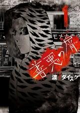 Zenaku no Kuzu
