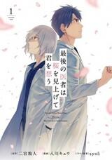 Saigo no Isha wa Sakura wo Miagete Kimi wo Omou