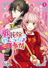 (Kari) Hanayome no Yangotonaki Jijou: Rikon Dekitara Ikkaku Senkin!