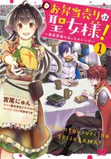 Obentouuri wa Seijo-sama!: Isekai Musume no Attaka Recipe