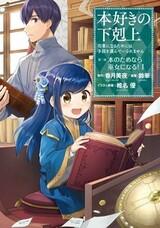 Honzuki no Gekokujou: Shisho ni Naru Tame ni wa Shudan wo Erandeiraremasen Dai 2-bu - Hon no Tame nara Miko ni Naru!