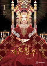 The Remarried Empress