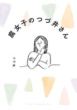 Fujoshi no Tsuzui-san