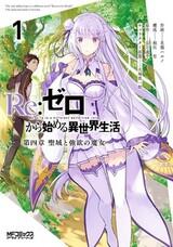 Re:Zero kara Hajimeru Isekai Seikatsu: Dai-4 Shou - Seiiki to Gouyoku no Majo