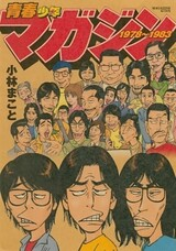 Seishun Shounen Magazine 1978~1983