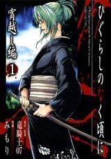 Higurashi no Naku Koro ni: Yoigoshi-hen