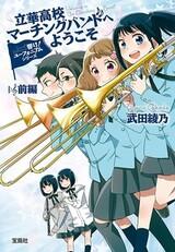 Hibike! Euphonium Series: Rikka Koukou Marching Band e Youkoso