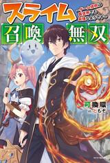 Slime Shoukan Musou: Game Gijutsu wa Isekai demo Saikyou na you desu