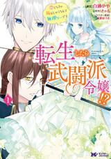 Tensei shitara Butouha Reijou!?: Koi Shinakya Shinjau nante Murige desu