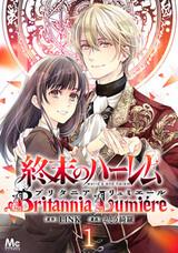 Shuumatsu no Harem: Britannia Lumiere