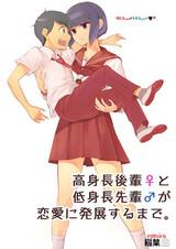 Koushinchou Kouhai ♀ to Teishinchou Senpai ♂ ga Renai ni Hattensuru made.