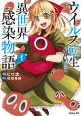 Virus Tensei kara Hajimaru Isekai Kansen Monogatari