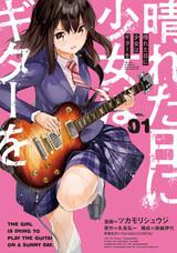 Hareta Hi ni Shoujo wa Guitar wo