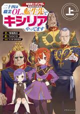 Kidou Senshi Gundam: Iden Nijuuyon-sai Shokugyou OL, Tensei-saki de Kycilia Yattemasu
