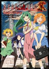 Higurashi no Naku Koro ni Gou: Comic Anthology
