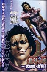 Hokuto no Ken Rei Gaiden: Karei naru Fukushuusha