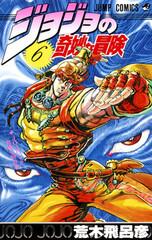 JoJo no Kimyou na Bouken Part 2: Sentou Chouryuu