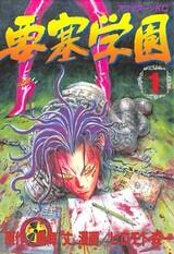 Yousai Gakuen