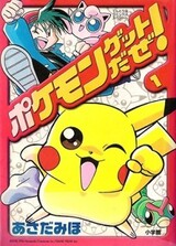 Pokemon Get da ze!