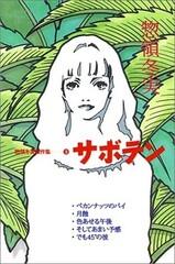 Souryo Fuyumi Masterpiece Collection - Cactus
